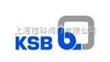 德國KSB閥門、進口KSB品牌中國一級代理商